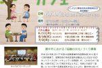 協Doカフェ 豊中市における「協働の文化づくり」事業報告会を開催します!