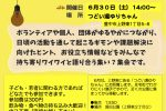 ちゃぶだい集会@つどい場ゆりちゃん開催します!